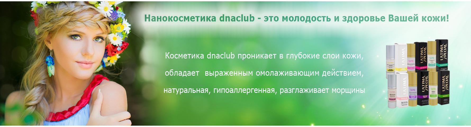 Косметика Ultima компании dnaclub